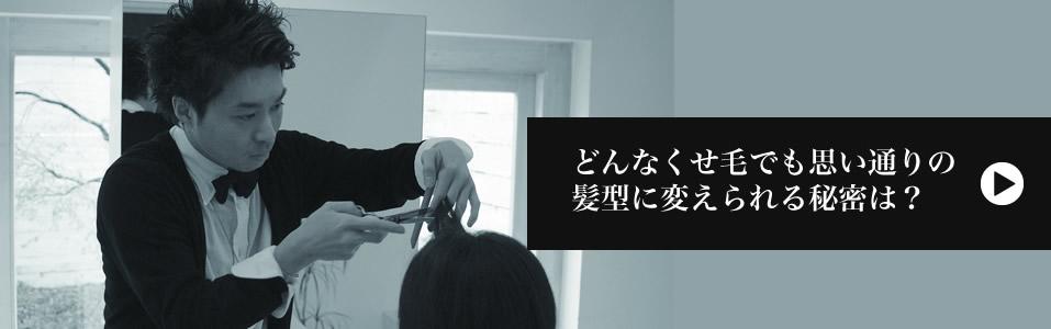 どんなくせ毛でも思い通りの髪形には変えられる秘密は?