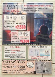 【折り込みチラシ】キャンペーン内容公開!!!