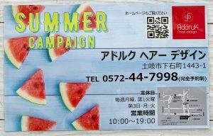 サマーキャンペーン開催!!!(初めてご来店のお客様限定)